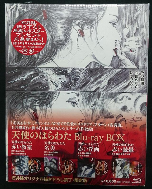 P_Tenshi-no-Harawata_BD-BOX.jpg