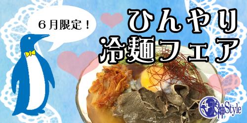 冷麺フェアバナーのコピー
