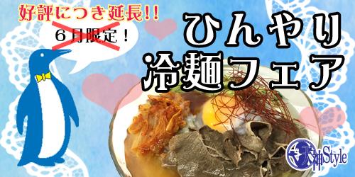 冷麺フェア延長バナーのコピー