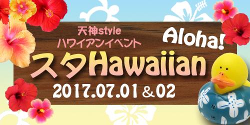 ハワイアンイベントバナーのコピー