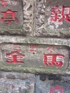 三遊亭金馬の銘