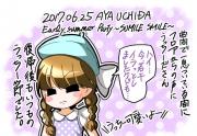 170625_uchida.jpg