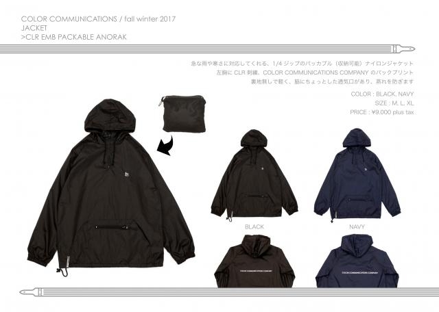 fw17-catalog-a4_04.jpg