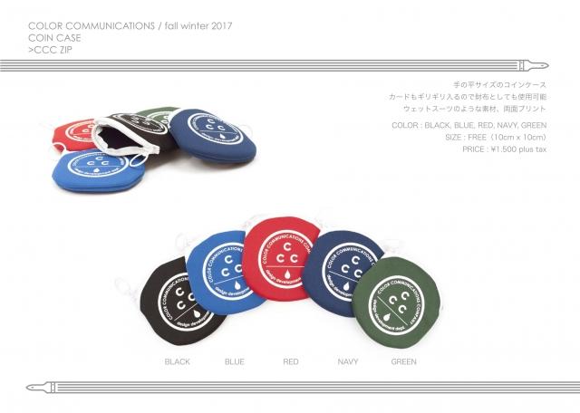fw17-catalog-a4_32.jpg