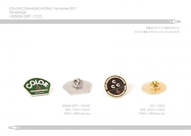 fw17-catalog-a4_34.jpg