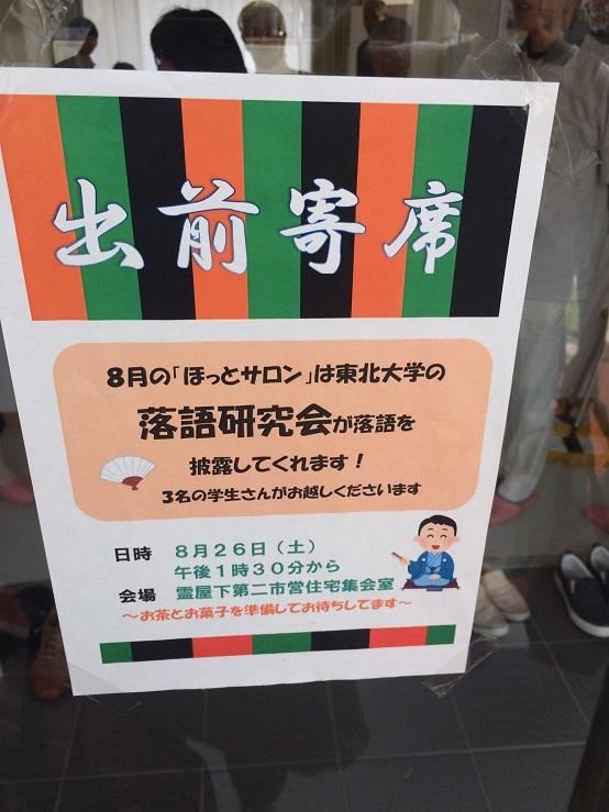 霊屋下 ポスター