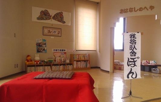 塩竈市民図書館・高座