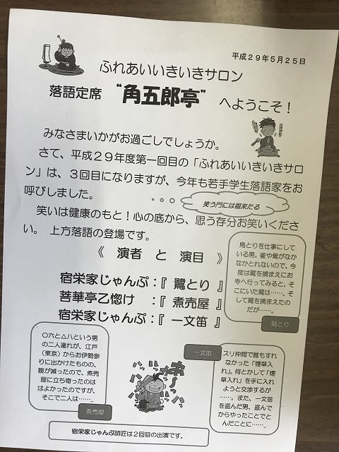 20170525 角五郎亭 ビラ