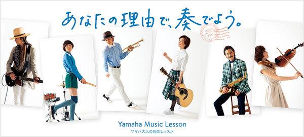 2017_yamaha.jpg