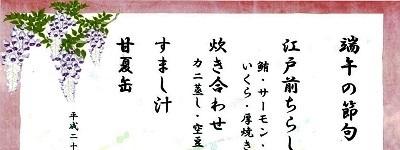 1705051おしながき (2)