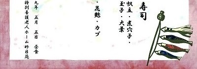1705051おしながき (1)
