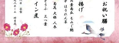 170918敬老の日御膳 (2)