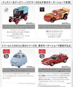 第45回 東京モーターショー2017開催記念トミカ