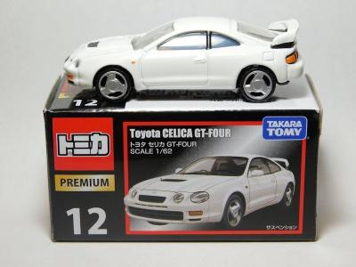トミカプレミアム 12 トヨタ セリカ GT-FOUR
