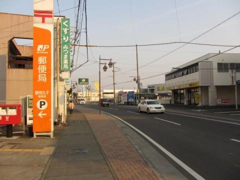 静岡丸子郵便局