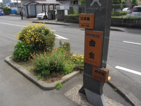 夢舞台東海道「曲金」道標