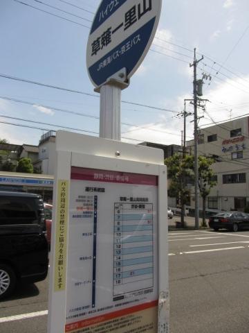 草薙一里山バス停