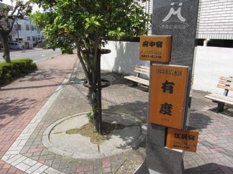 夢舞台東海道「有度」道標