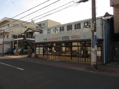 小林銅鉄店