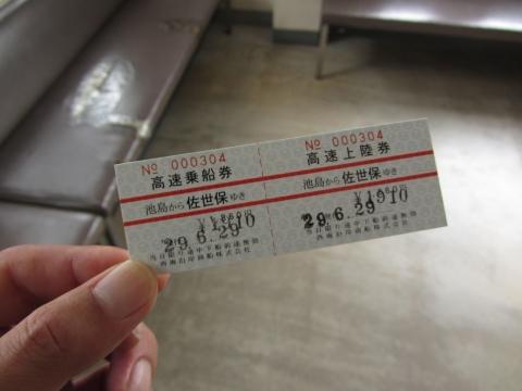 高速乗船券