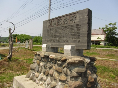 開田記念碑