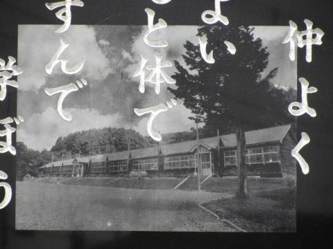 昔の幌成小学校校舎