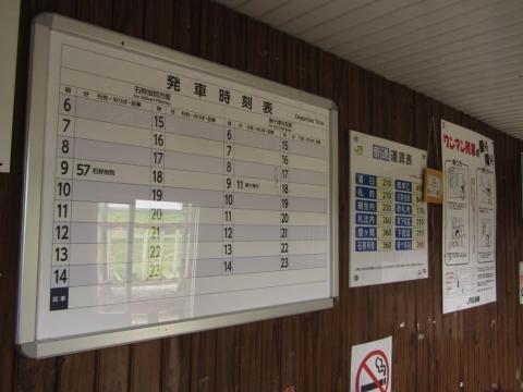 鶴沼駅時刻表