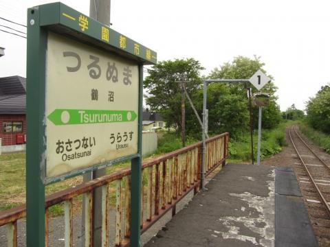 鶴沼駅の駅名標