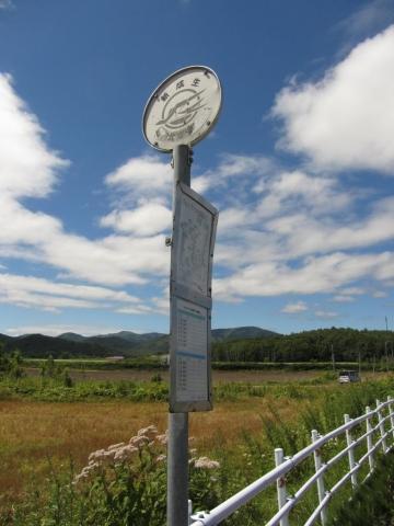 新成生バス停