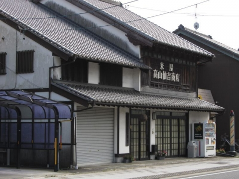 米屋髙山仙吉商店
