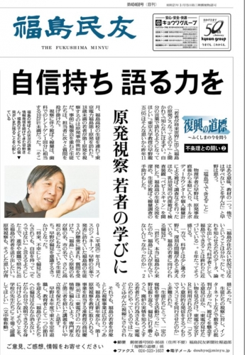 fukusimaC6MaoA7UYAAqzGZ_20170731220255be8.jpg