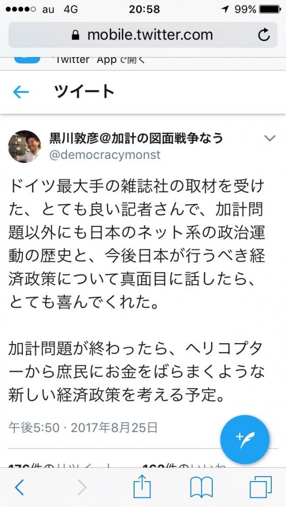 kurokawaDIEuopEV0AA1tBT.jpg