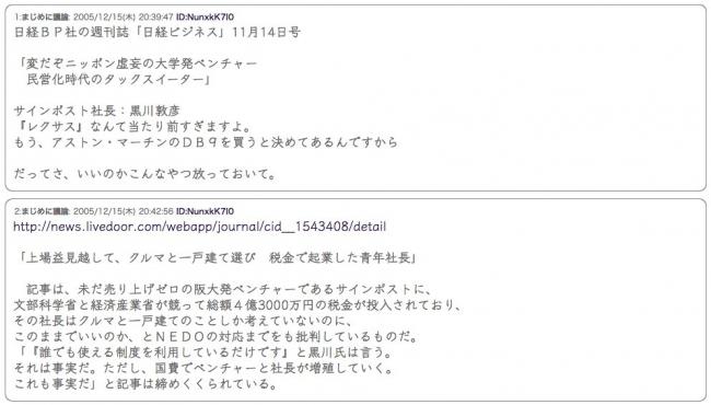 kurokawaDIO6FnrUQAEopcp.jpg