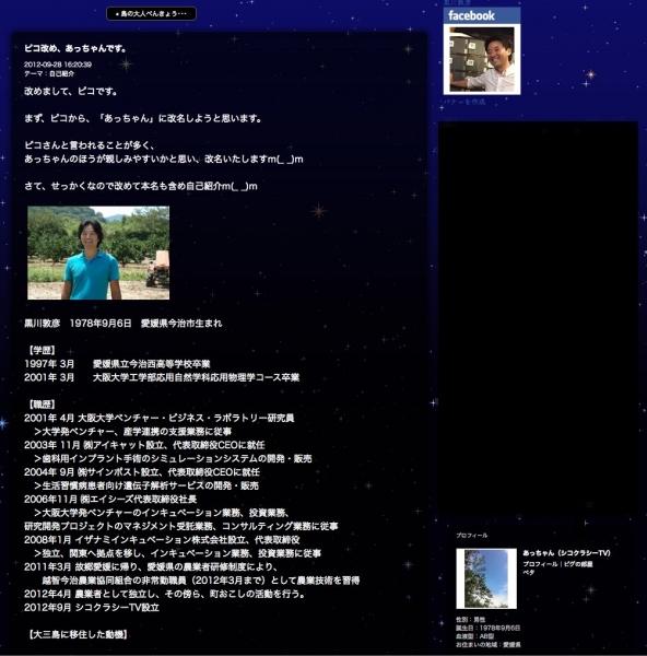 kurokawaDIO7E4cV4AAhYz8.jpg