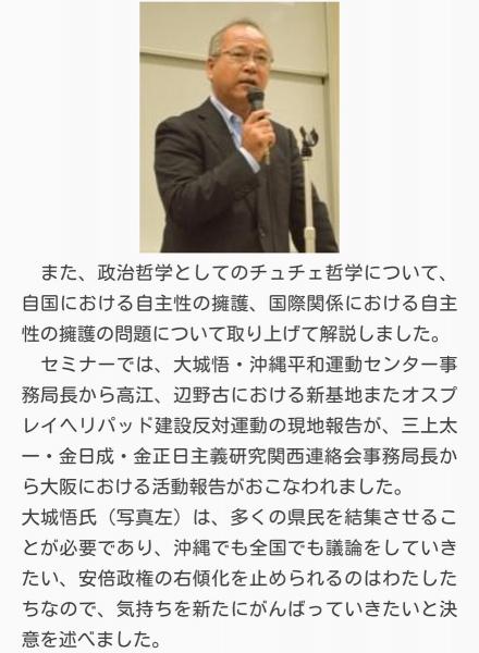 okinawaC4vn2TTUMAAYCiz_20170803021950788.jpg
