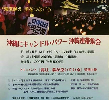 okinawaC_NJSRJUwAADTjE.jpg