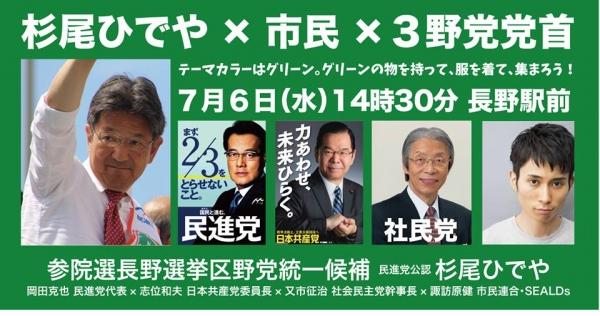 suwahara1.jpg