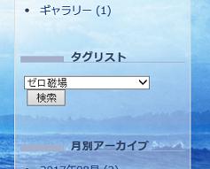 タグ 画面01