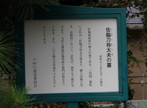 御津 佐脇大夫01