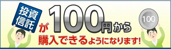 投資信託が100円から購入できるようになります!