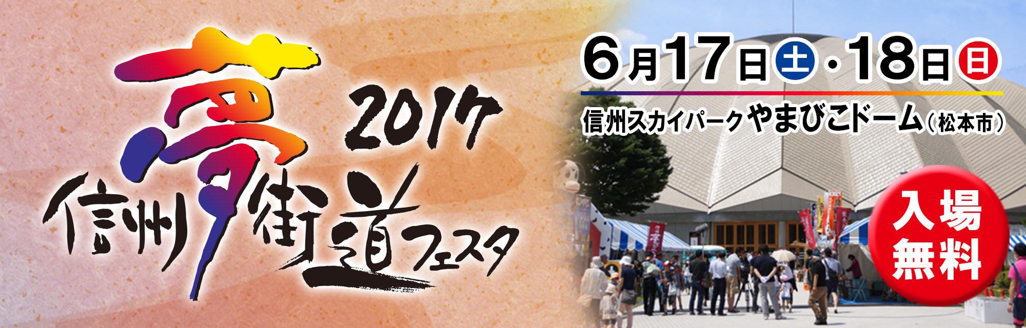 yumekaido2017_title.jpg