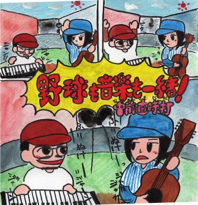 中前適時打「野球も音楽も一緒!」