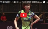 佐藤瞳VSムカルジー(1回戦2/4)世界卓球2017