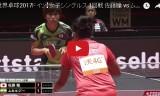佐藤瞳VSムカルジー(1回戦1/4)世界卓球2017