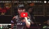 平野美宇VSオショナイケ(1回戦1/4)世界卓球2017