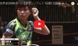 佐藤瞳VSムカルジー(1回戦4/4)世界卓球2017
