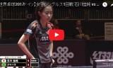 石川佳純VSクマハラ(1回戦4/4)世界卓球2017