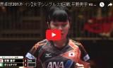 平野美宇VSオショナイケ(1回戦3/4)世界卓球2017