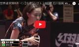 石川佳純VSクマハラ(1回戦2/4)世界卓球2017