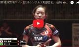 石川佳純VSクマハラ(1回戦3/4)世界卓球2017
